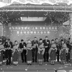 Einweihung in China